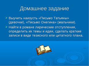 Домашнее задание Выучить наизусть «Письмо Татьяны» (девочки), «Письмо Онегина