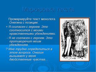 Маркировка текста Промаркируйте текст монолога Онегина с позиции: + Я согласе