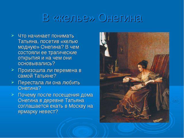 В «келье» Онегина Что начинает понимать Татьяна, посетив «келью модную» Онеги...