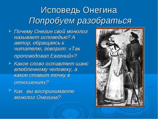 Исповедь Онегина Попробуем разобраться Почему Онегин свой монолог называет ис...