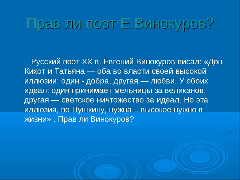 Прав ли поэт Е.Винокуров? Русский поэт ХХ в. Евгений Винокуров писал: «Дон Ки...