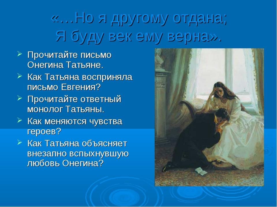 «…Но я другому отдана; Я буду век ему верна». Прочитайте письмо Онегина Татья...