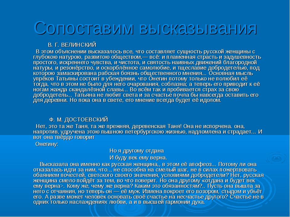 Сопоставим высказывания В. Г. ВЕЛИНСКИЙ В этом объяснении высказалось все, чт...