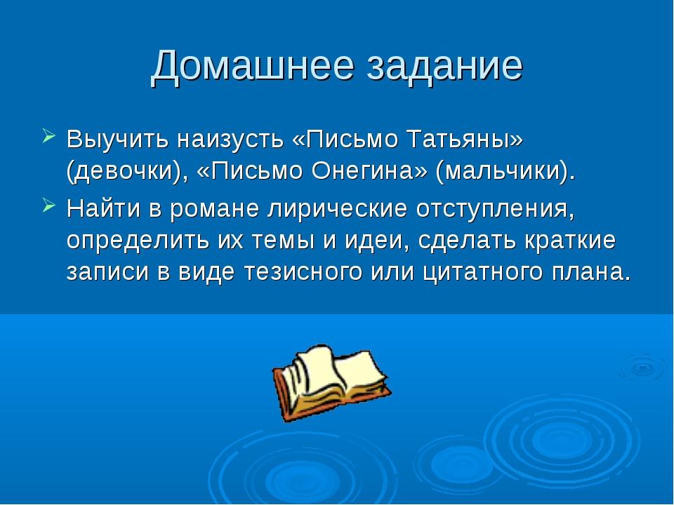 Домашнее задание Выучить наизусть «Письмо Татьяны» (девочки), «Письмо Онегина...