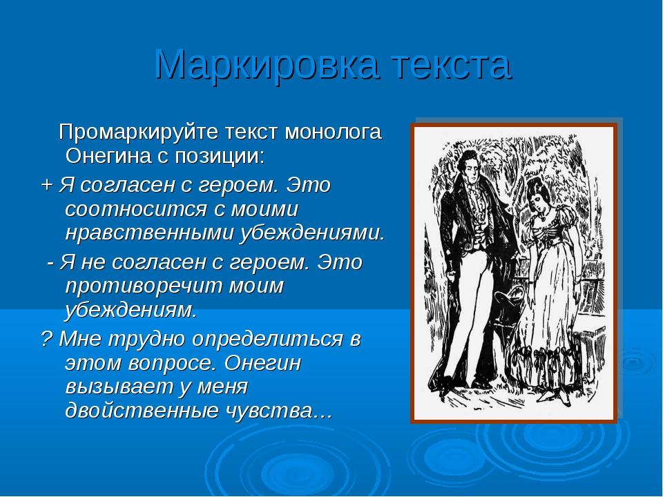 Маркировка текста Промаркируйте текст монолога Онегина с позиции: + Я согласе...
