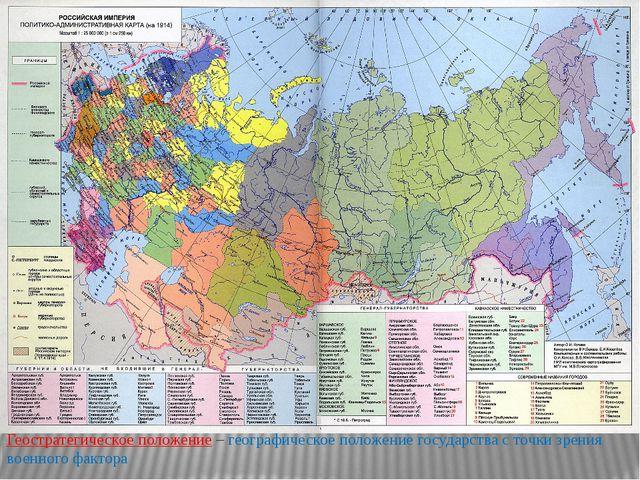 Геостратегическое положение– географическое положение государства с точки зр...