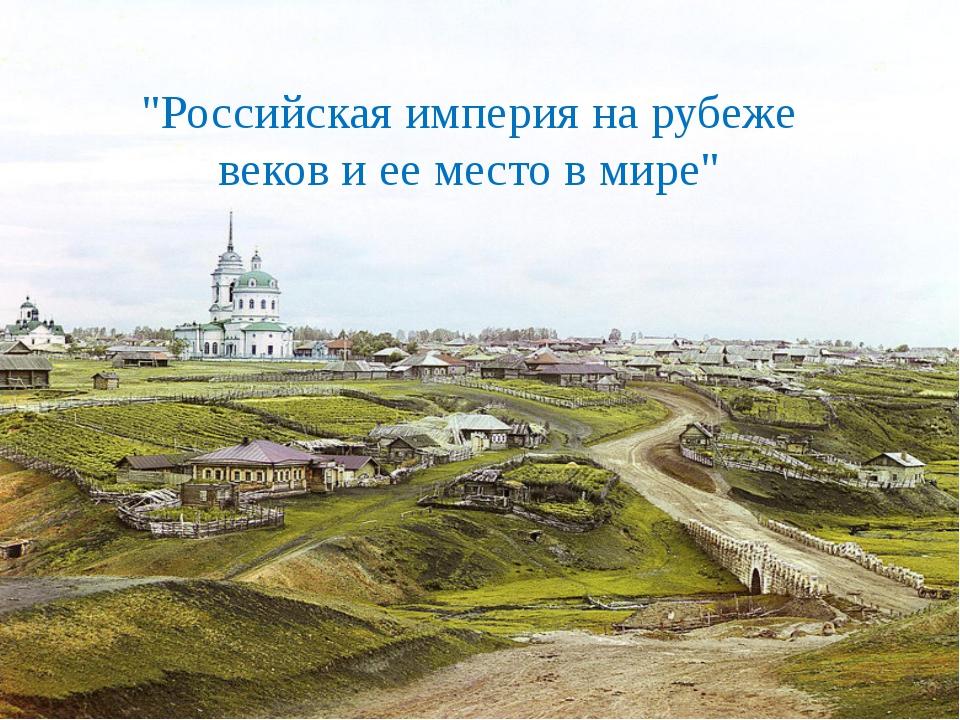 """""""Российская империя на рубеже веков и ее место в мире"""""""