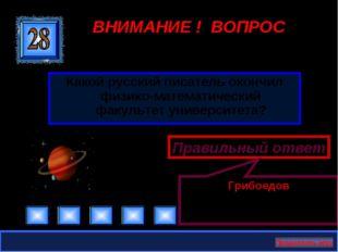 ВНИМАНИЕ ! ВОПРОС Какой русский писатель окончил физико-математический факуль