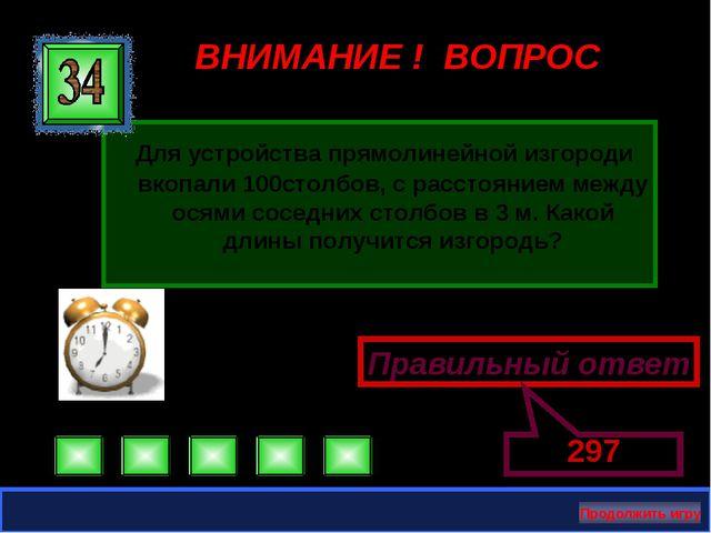 ВНИМАНИЕ ! ВОПРОС Для устройства прямолинейной изгороди вкопали 100столбов, с...