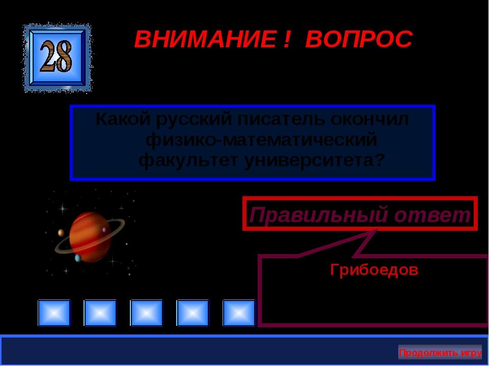 ВНИМАНИЕ ! ВОПРОС Какой русский писатель окончил физико-математический факуль...