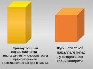 Прямоугольный параллелепипед – многогранник у которого грани прямоугольники.