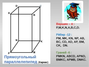 С А В D K M N P Вершин – 8 : P,M,K,N,A,B,C,D. Рёбер -12 : PM, MK, KN, NP, AB,