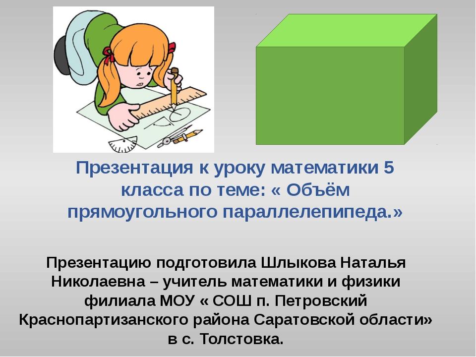 Презентация к уроку математики 5 класса по теме: « Объём прямоугольного пара...
