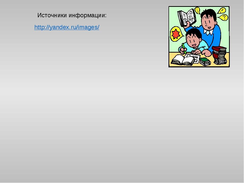 http://yandex.ru/images/ Источники информации: