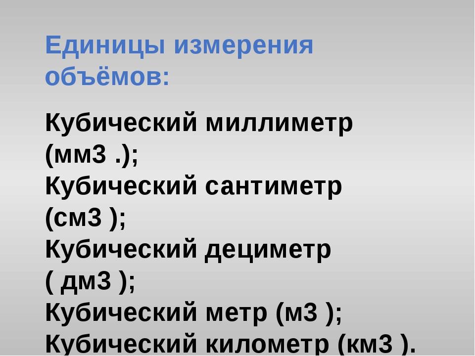 Единицы измерения объёмов: Кубический миллиметр (мм3 .); Кубический сантиметр...
