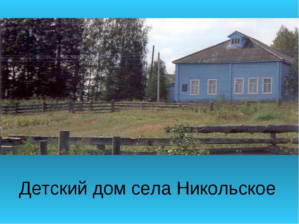 Детский дом села Никольское