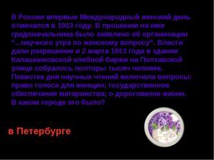 В России впервые Международный женский день отмечался в 1913 году. В прошении