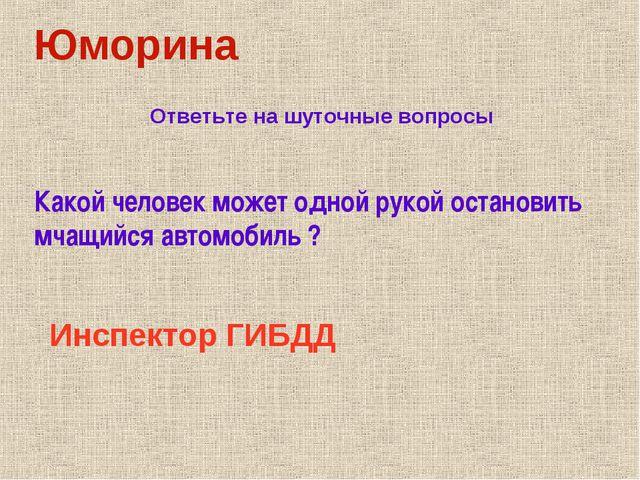 Юморина Ответьте на шуточные вопросы Какой человек может одной рукой останови...
