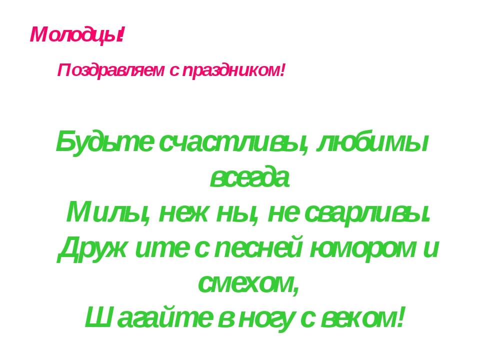 Будьте счастливы, любимы всегда Милы, нежны, не сварливы. Дружите с песней юм...