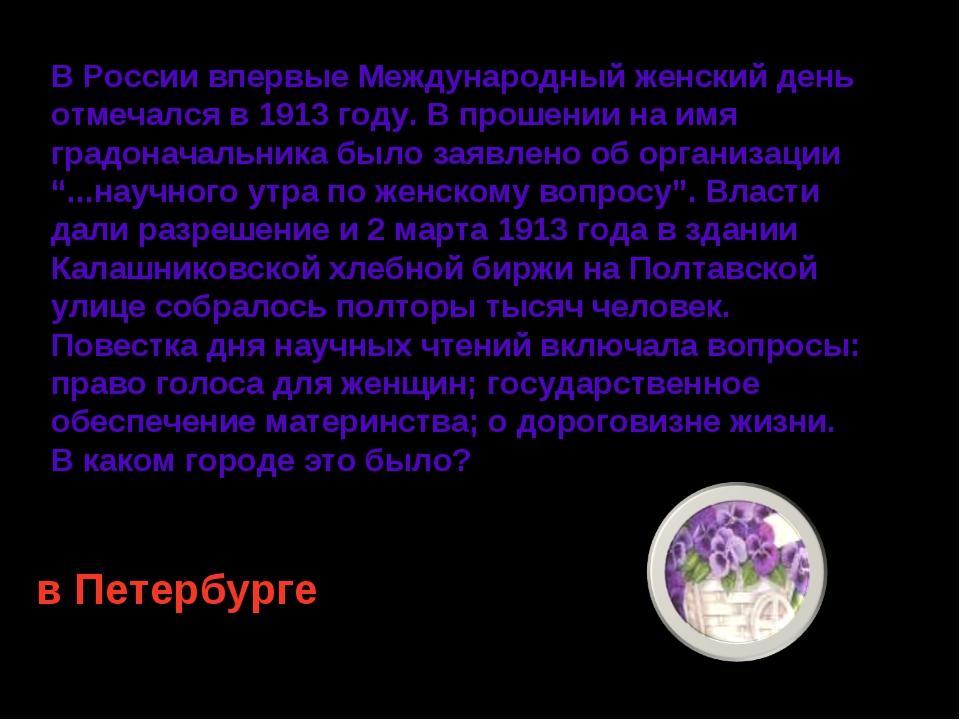 В России впервые Международный женский день отмечался в 1913 году. В прошении...