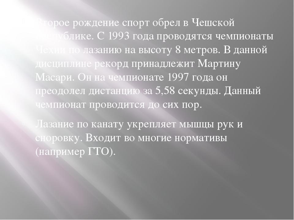 Второе рождение спорт обрел в Чешской Республике. С 1993 года проводятся чемп...