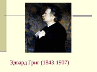 Эдвард Григ (1843-1907)