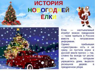 ИСТОРИЯ НОВОГОДНЕЙ ЁЛКИ Ёлка — неотъемлемый атрибут зимних праздников — такж