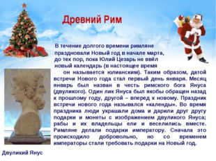 Древний Рим В течение долгого времени римляне праздновали Новый год в начале