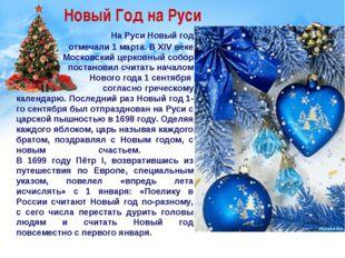 Новый Год на Руси На Руси Новый год отмечали 1 марта. В XIV веке Московский