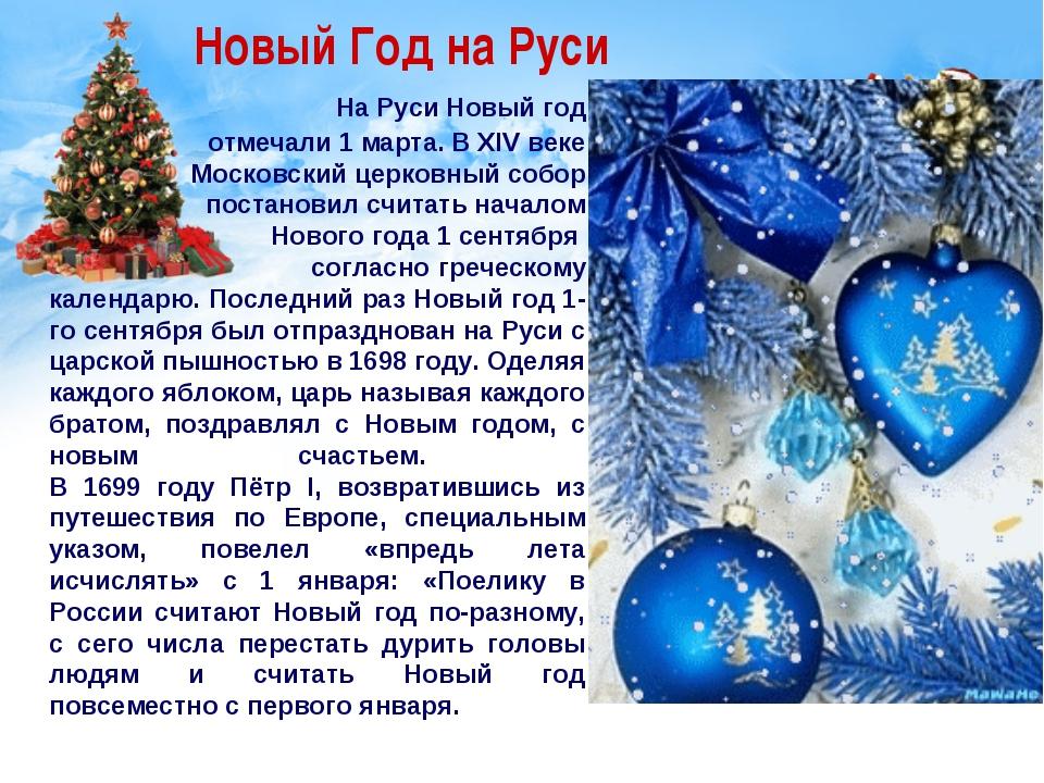Новый Год на Руси На Руси Новый год отмечали 1 марта. В XIV веке Московский...