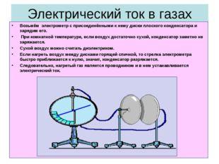 Электрический ток в газах Возьмём электрометр с присоединёнными к нему диски