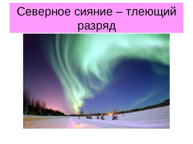 Северное сияние – тлеющий разряд