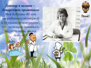 Доктор в халате – Лекарством приятным. Моя бабушка 40 лет проработала акушерк