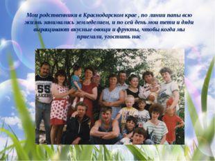 Мои родственники в Краснодарском крае , по линии папы всю жизнь занимались зе