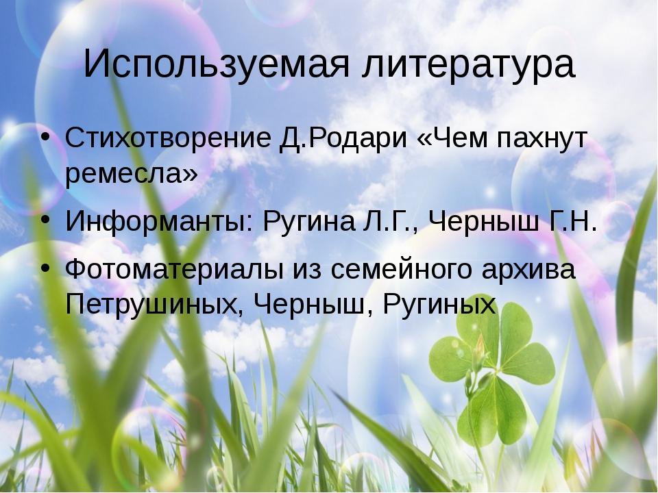 Используемая литература Стихотворение Д.Родари «Чем пахнут ремесла» Информант...