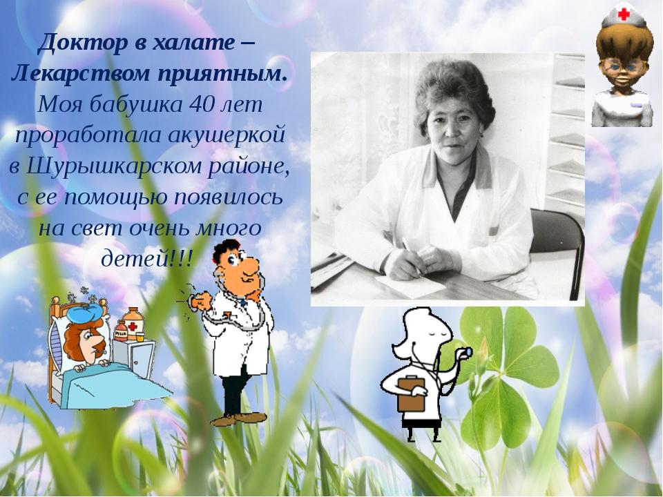 Доктор в халате – Лекарством приятным. Моя бабушка 40 лет проработала акушерк...