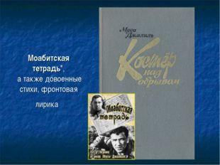 """Моабитская тетрадь"""", а также довоенные стихи, фронтовая лирика"""