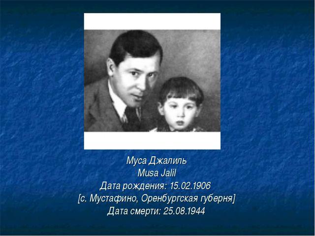 Муса Джалиль Musa Jalil Дата рождения: 15.02.1906 [с. Мустафино, Оренбургская...