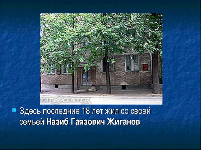 Здесь последние 18 лет жил со своей семьейНазиб ГаязовичЖиганов