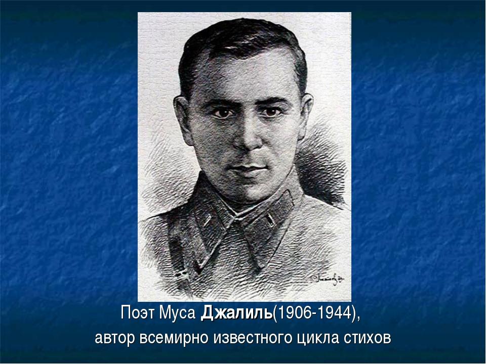 Поэт МусаДжалиль(1906-1944), автор всемирно известного цикла стихов