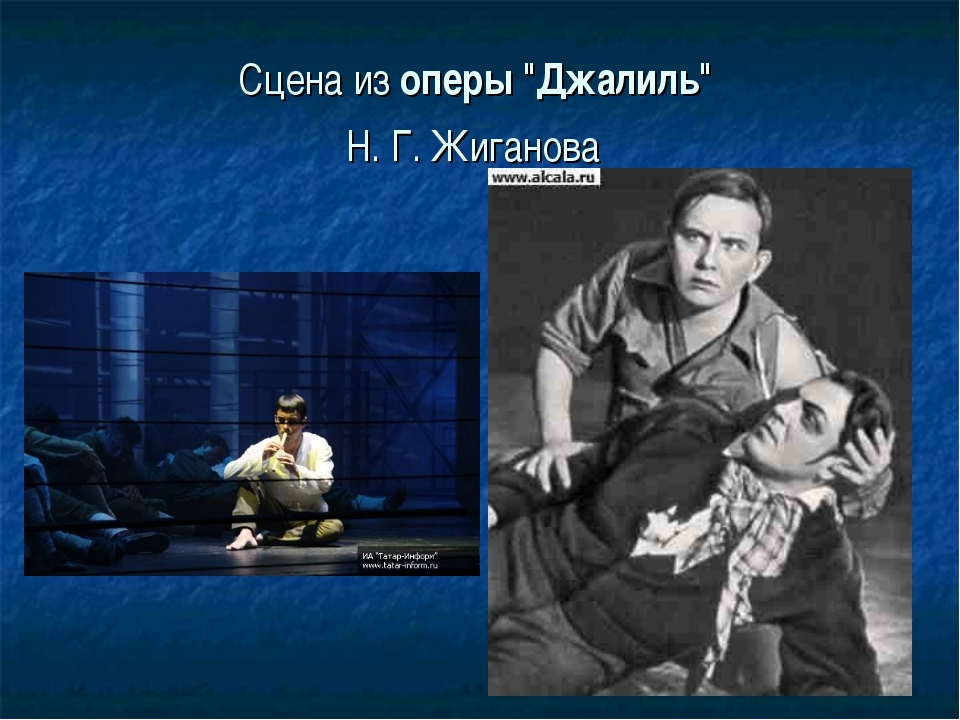 """Сцена изоперы""""Джалиль"""" Н. Г. Жиганова"""
