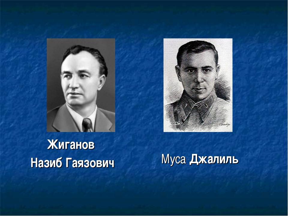 Жиганов НазибГаязович МусаДжалиль