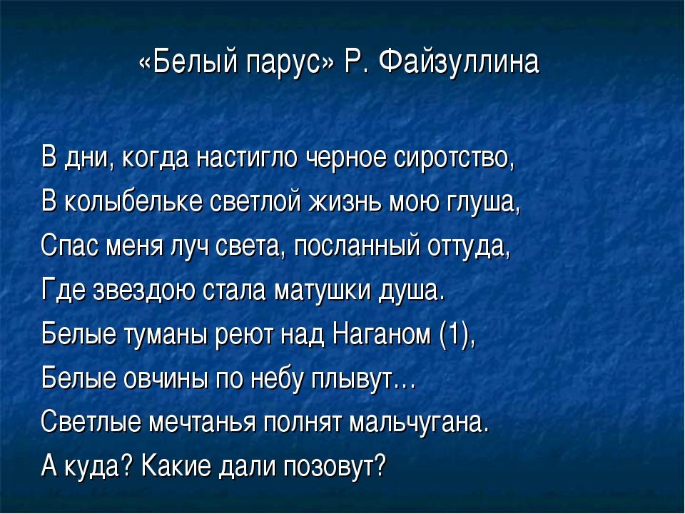 «Белый парус» Р. Файзуллина В дни, когда настигло черное сиротство, В колыбел...