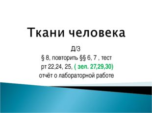 Д/З § 8, повторить §§ 6, 7 , тест рт 22,24, 25, ( зел. 27,29,30) отчёт о лаб