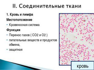 1. Кровь и лимфа Местоположение Кровеносная система Функции Перенос газов ( С
