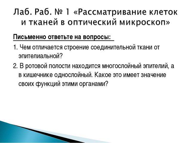 Письменно ответьте на вопросы: 1. Чем отличается строение соединительной ткан...