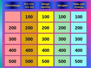 Пословицы Кто это, что это Найди ошибку 400 500 100 200 300 400 500 100 200 3