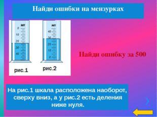 Какие термометры показывают одинаковую температуру? I и V t=24 Семь раз отмер