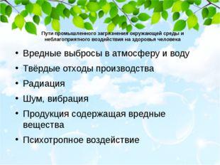 Пути промышленного загрязнения окружающей среды и неблагоприятного воздействи