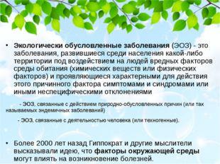 Экологически обусловленные заболевания (ЭОЗ) - это заболевания, развившиеся